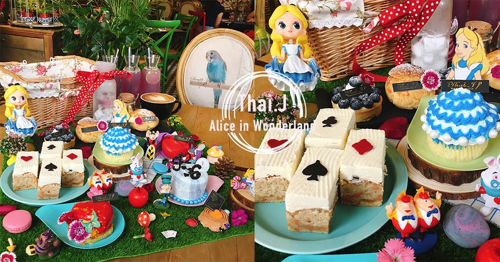 絕對拍到忘記要吃!超夢幻童話系愛麗絲下午茶~撲克牌蛋糕配上紅心慕斯,根本捨不得動口啊♡