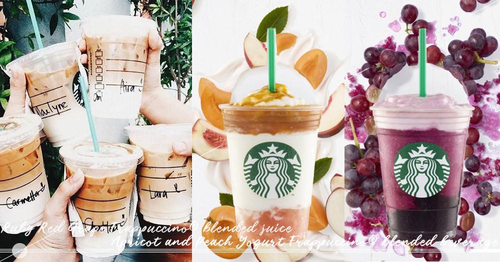 星巴克8月新品~2款星冰樂「蜜桃優格奶霜&紫葡萄吉利果汁」好Juicy,快揪閨蜜一起清涼一夏!