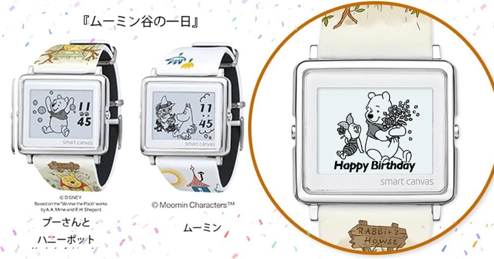 小熊維尼&嚕嚕米跑到手錶裡啦~80種豐富圖案,小熊維尼祝妳生日快樂一起度過歡樂時光♡