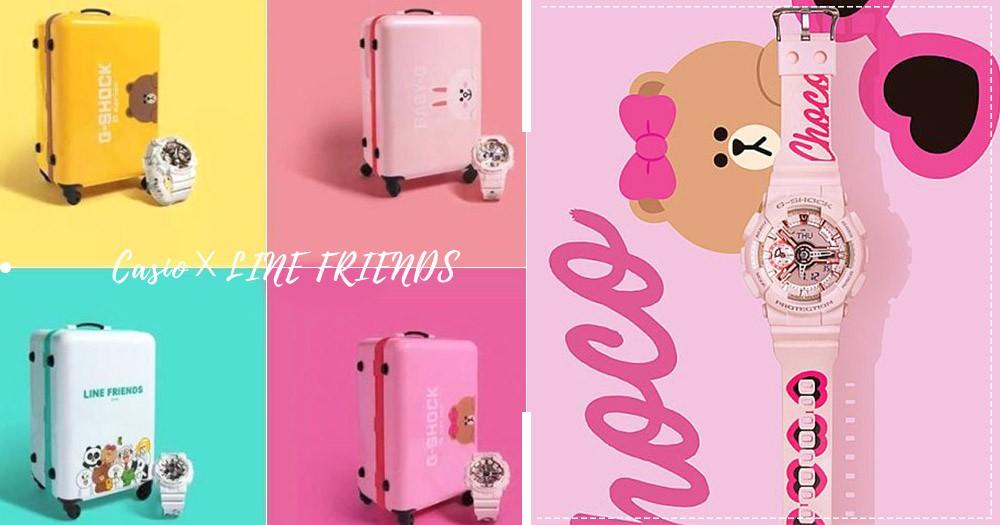 夏季夢幻時尚單品~4款CasioXLINE FRIENDS聯名BABY-G系列手錶,迷你行李箱包裝超Q
