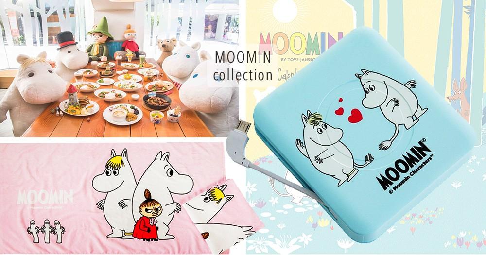 嚕嚕米可愛爆表!康是美加價購Moomin行動電源、旅行袋、護照套,每款都要get到跟閨蜜去旅行!