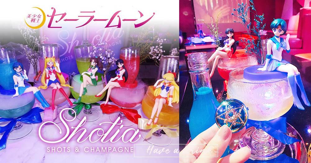 少女心爆棚調酒再一發!「美少女戰士」Sailor Moon星空流沙特調,晚上找閨蜜來這變身啊~