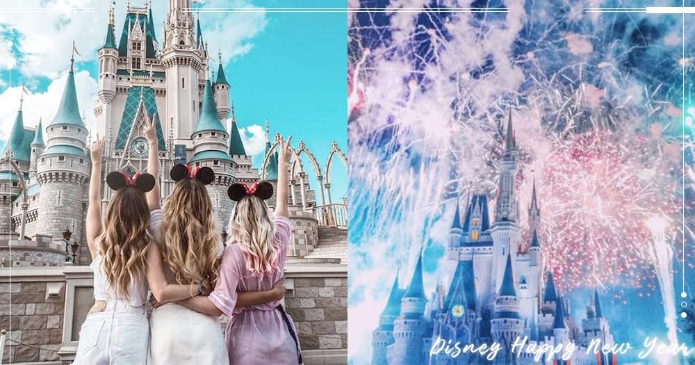 東京迪士尼2019「跨年護照」時間出爐~2個園區暢玩26小時,與迪士尼朋友一起Happy New Year♡
