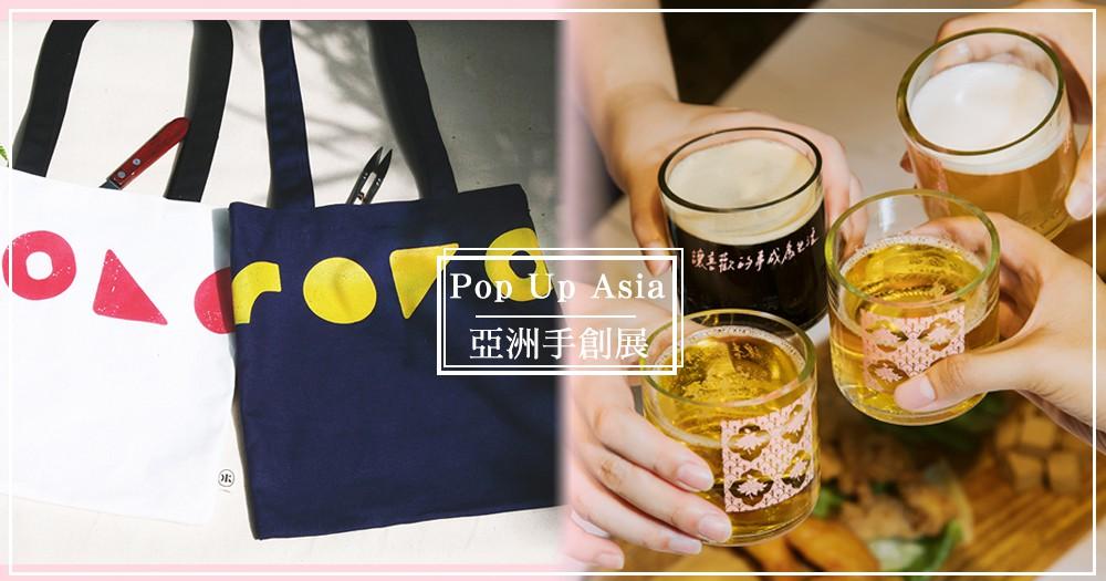 文青的年度盛事!Pop Up Asia亞洲手創展11月登場~用「高梁瓶喝啤酒」才對味♡