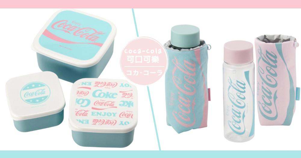 可口可樂換個顏色就變少女了?清新甜美粉+輕漾薄荷藍野餐周邊商品~讓日本妹失心瘋啦!
