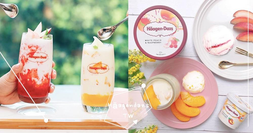 哈根達斯也有「水蜜桃凍飲」?Häagen-Dazs超夢幻冰淇淋凍飲登場~還有2日買一送一呦