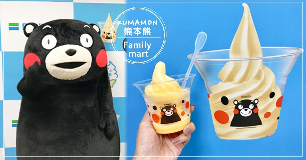 熊本熊本人超萌!全家用熊本縣特產推出全新口味「不知火橘霜淇淋」,限時3日嚐鮮價只要29元♡