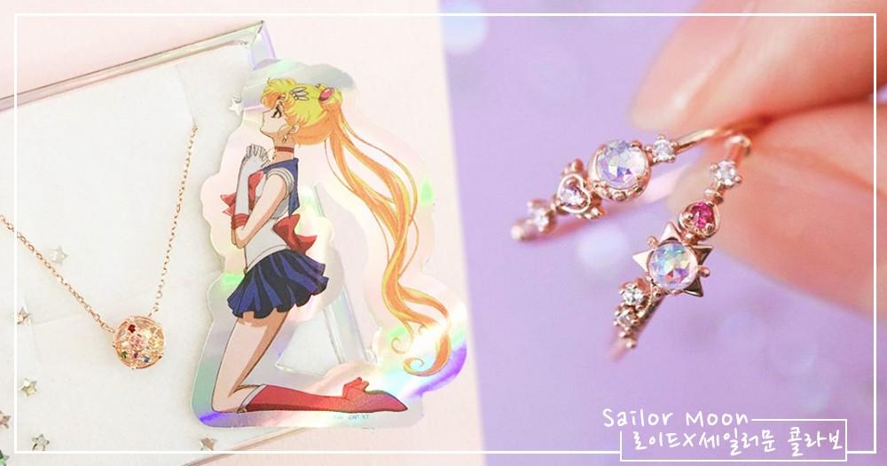 呼叫閨蜜!韓國LLOYD推出美少女戰士「雙面」項鍊~要優雅要甜美一條就搞定♡