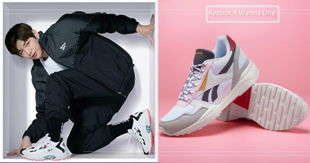 贈品大升級!Reebok×Wanna One合作2.0~買帥氣復古鞋還能抽首爾見面會門票!