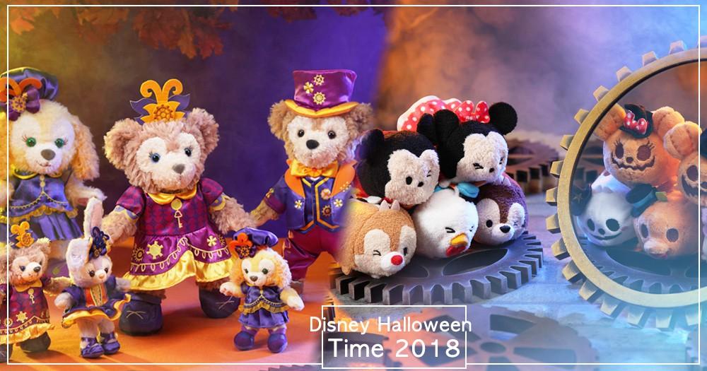 Cookie變壞了?香港迪士尼推出「怪誕城之旅」達菲家族應景換新裝,一起壞壞現身啦~