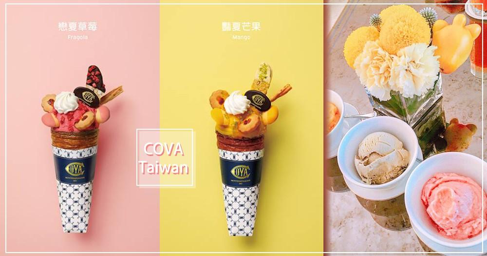 浮誇少女必備!義大利百年咖啡館COVA「可頌冰淇淋」超嘻花,限時3日+1元多一支~