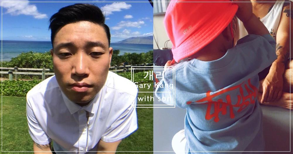 Gary的一歲兒子會中文?姜Gary用全中文跟兒子對話~網友直呼:「爸爸的腔調超萌!」