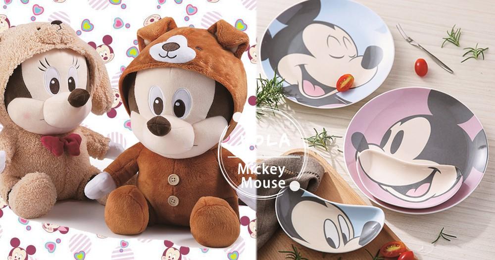 歡慶米奇90大壽!HOLA推出迪士尼家居雜貨~米妮變臉餐盤+收納隨身包通通可愛又實用♥