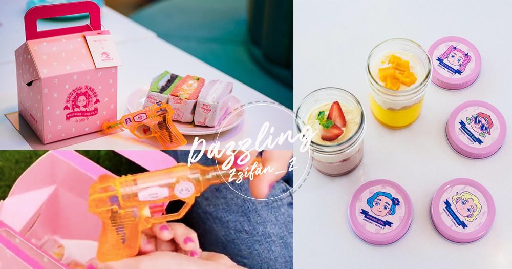 買甜點禮盒就送超萌小水槍!「蜜糖吐司 x Zzifan_Z」限定聯名「粉壞甜心」系列讓妳與閨蜜一起甜蜜蜜♡