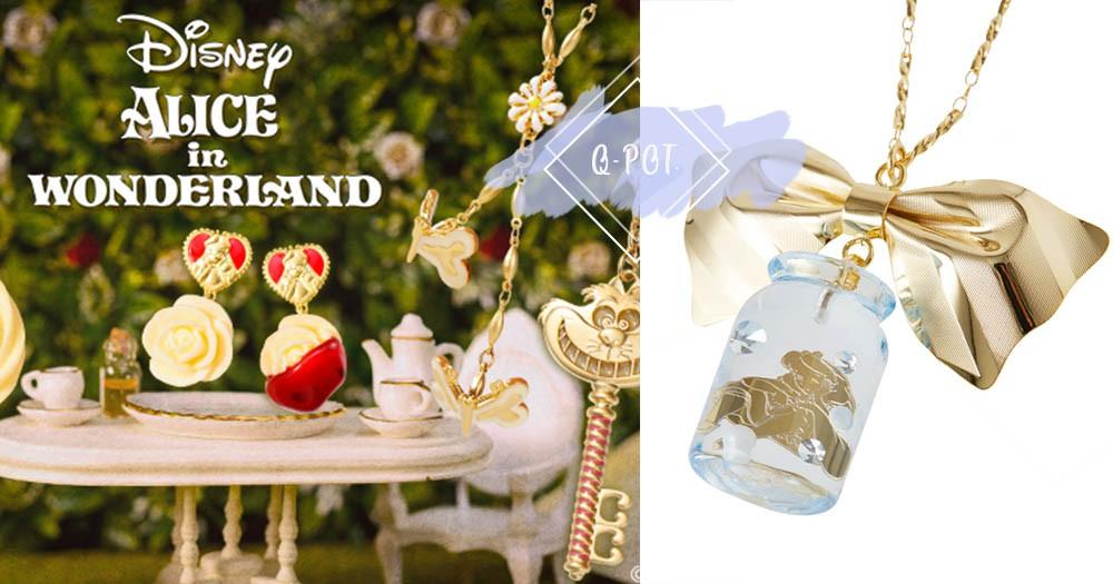 紅心X金色愛麗絲~想跟愛麗絲一起暢遊仙境!藥水瓶項鍊真的是甜甜少女必備款啊
