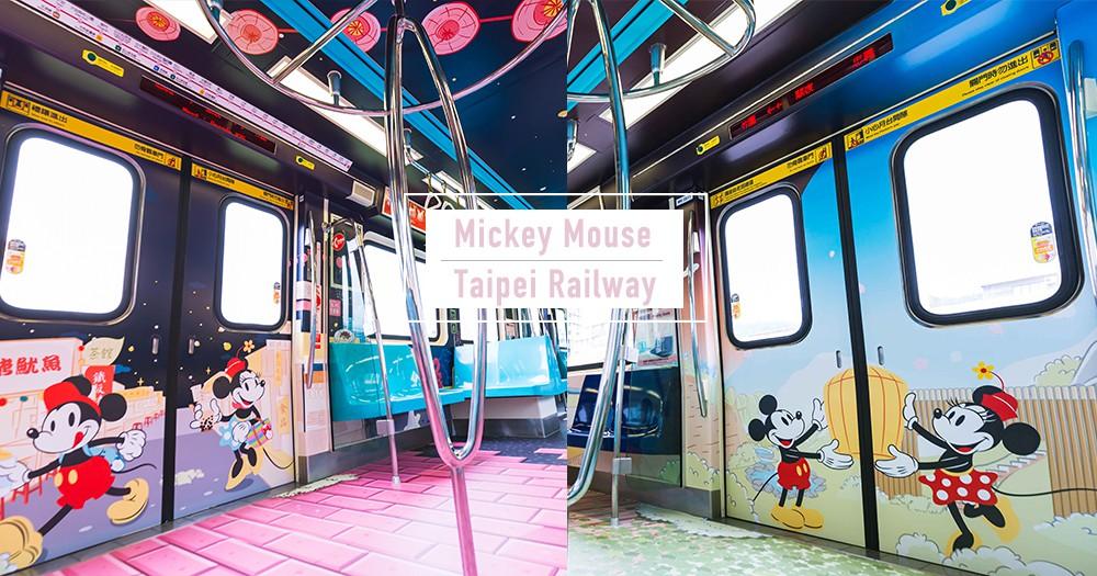 滿滿都是迪士尼!北捷推出期間限定「米奇漸層專車」~粉藍漸層車身+車廂真的太美♡