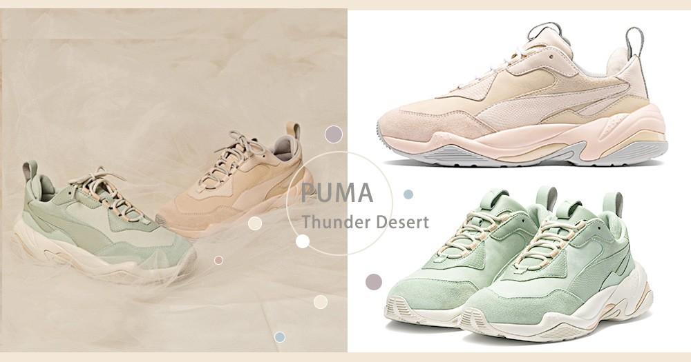 史上最美!「初戀色PUMA」復刻老爹鞋限量款登場,柔美棉花糖粉x焦糖色、薄荷綠,浪漫到世界盡頭啊~