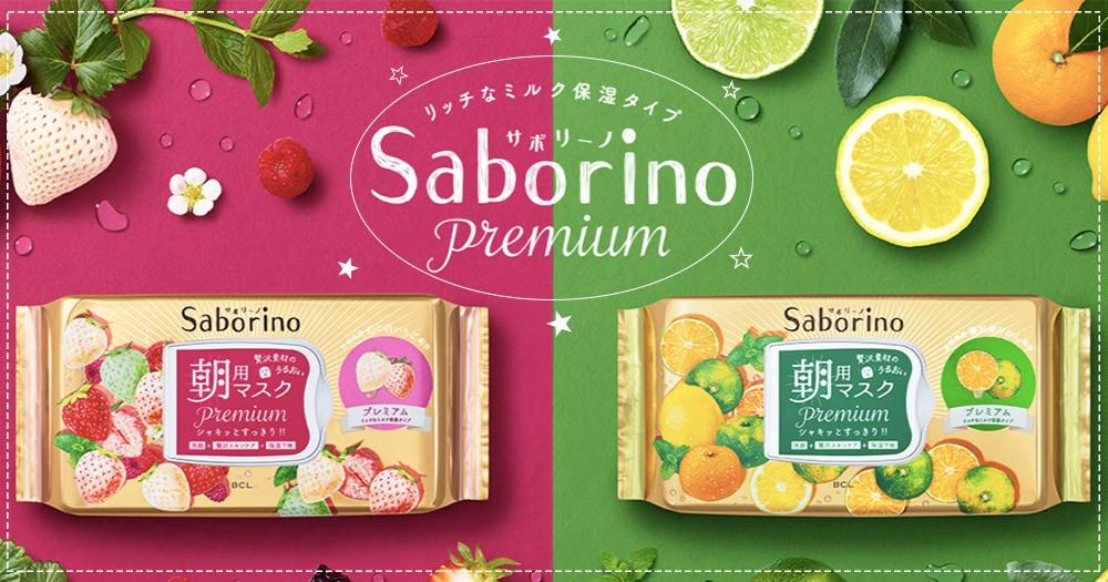 60秒肌膚立馬水到出汁~早安面膜「白草莓&青柑橘」保濕度UP,日本代購準備爆單!