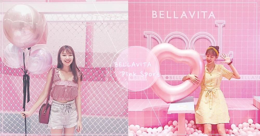 2018奧林匹克運動會就在BELLAVITA!9週年限定「粉紅運動小市集」籃球場、泳池準備拍到打烊啦~