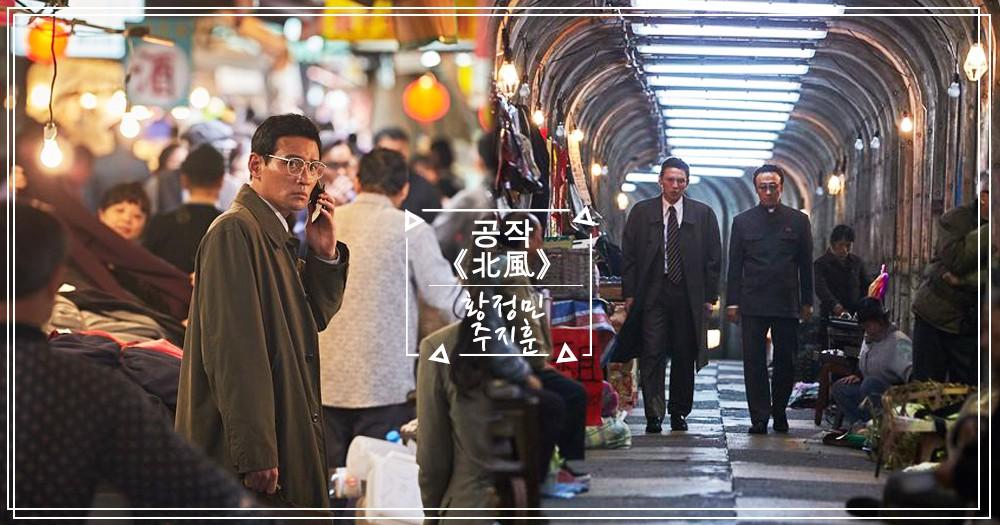 韓片《北風》是在台灣拍攝的?整理男神朱智勛、影帝黃晸玟走過的路~快和閨蜜一起去踩點♡