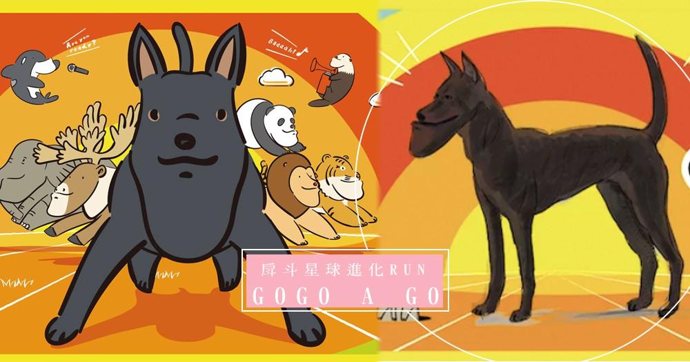 快跟著戽斗星球一起保衛地球!《戽斗星球進化RUN》路跑要來啦~全新「戽斗台灣犬」帥氣登場