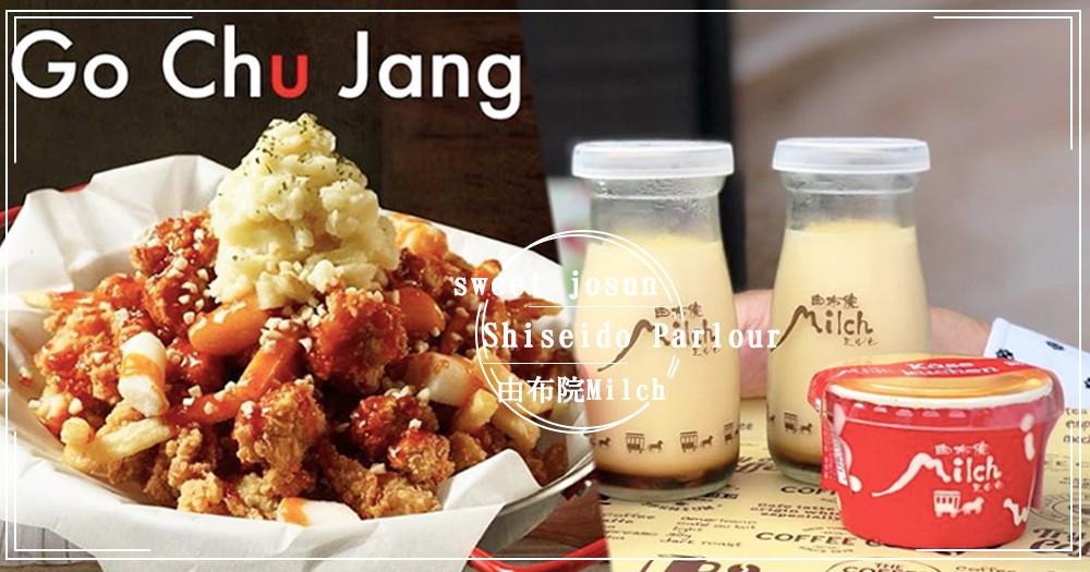 日韓名店都來台灣啦!銀座百年老店+九州由布院Milch~和女孩最愛的韓式炸雞,9月齊來台展店摟