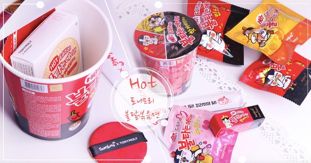 今年最「火辣」的跨界聯名!TONY MOLY×韓國火雞泡麵~光看包裝都覺得嘴巴要噴火了!