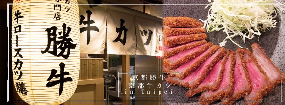 京都道地炸牛要來台灣了!「京都勝牛」10月登入台北~牛肉控絕對不要錯過這間關西名店呦!