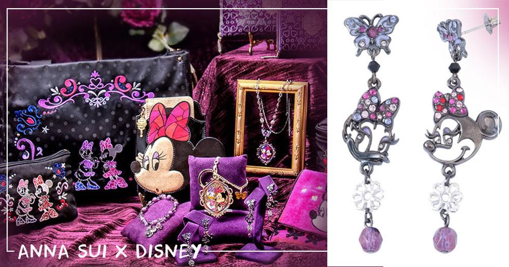 迪士尼XANNA SUI聯名系列來啦!經典紫+紅玫瑰~跟著米妮一起變身厭世網美吧!