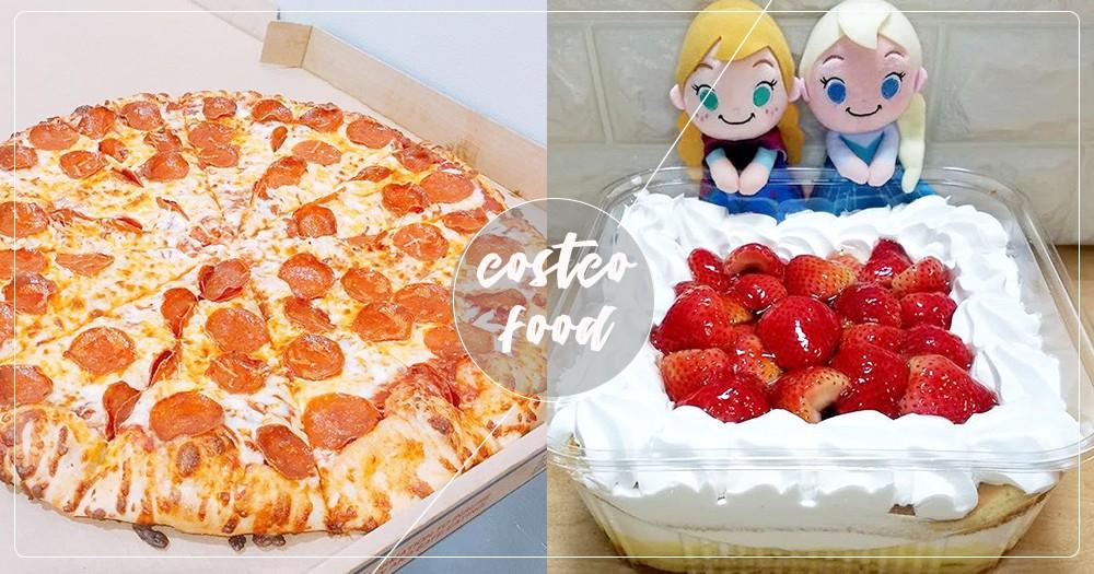 去Costco要買什麼吃?熱搜6樣「不買會後悔」超高CP食物!「總匯披薩」、「草莓千層蛋糕」絕對要買~