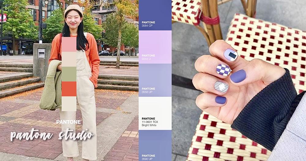時尚妹子發IG照片必備!Pantone新推出完美排色APP,用相片顏色調出超療癒色彩條,就是要妳的穿搭照美到炸裂♡