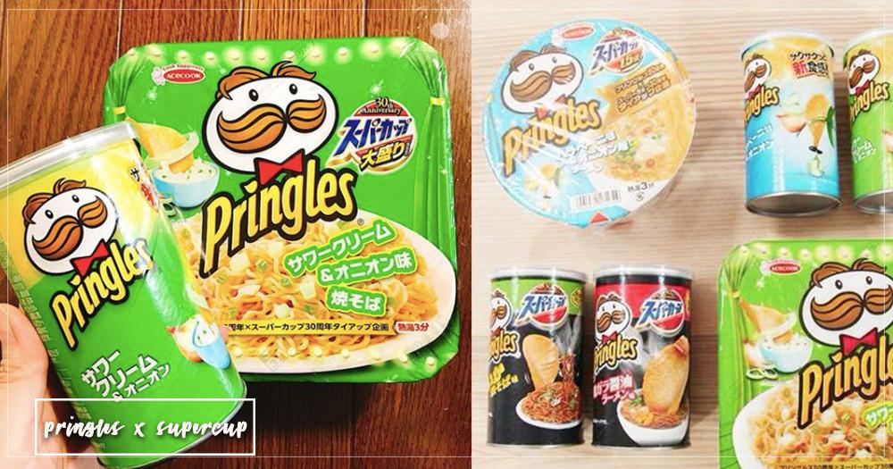 洋芋片亂入泡麵界?品客xSupercup聯名推出「奶焗香蔥」口味乾拌麵、「醬油拉麵」口味洋芋片,實在是太獵奇啦!