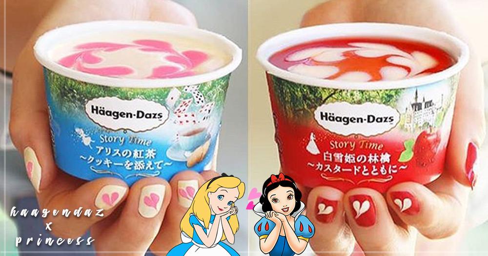 公主控看過來!日本「哈根達斯」推出「愛麗絲下午茶」和「白雪公主蘋果」口味冰淇淋,愛心拉花實在是美翻天啊♡