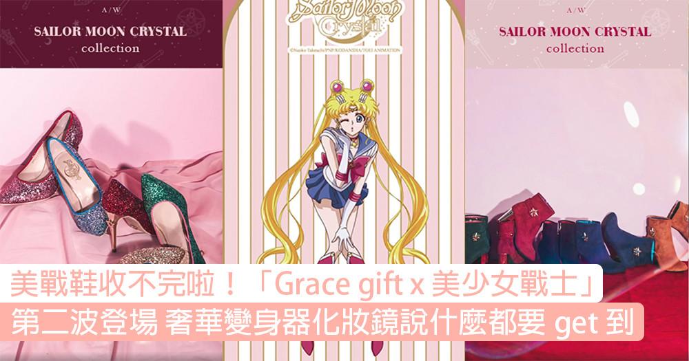 【美戰鞋收不完啦!「Grace gift x 美少女戰士」第二波登場 奢華變身器化妝鏡說什麼都要get到】