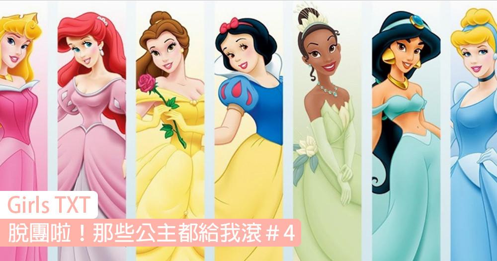【GirlsTXT#4 脫團啦!那些公主都給我滾 】