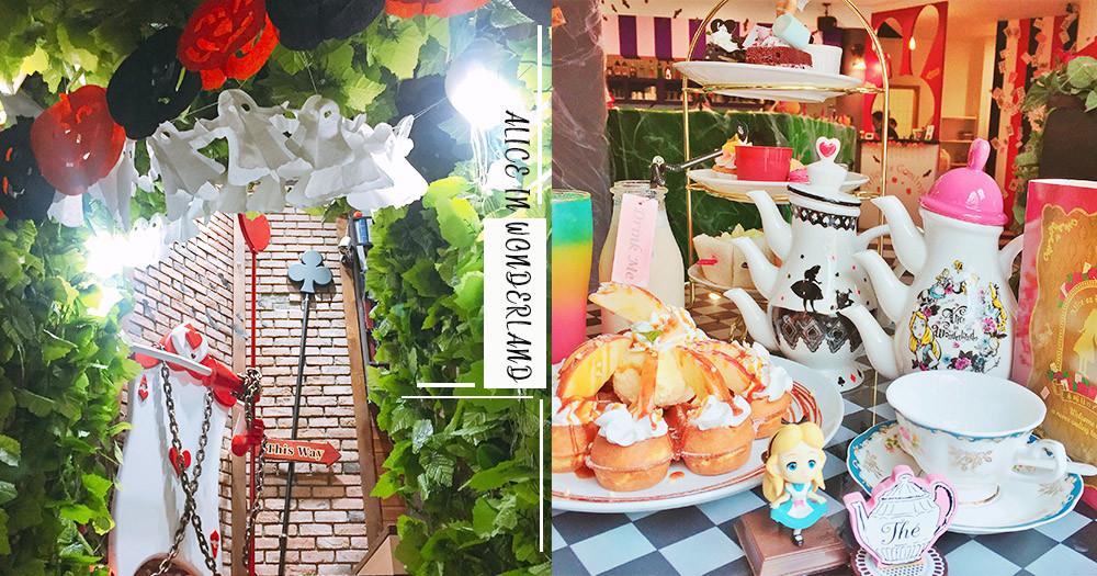 超夢幻愛麗絲主題餐廳!三層英式點心、漸層飲料~揪閨蜜一起來場午茶派對吧♡