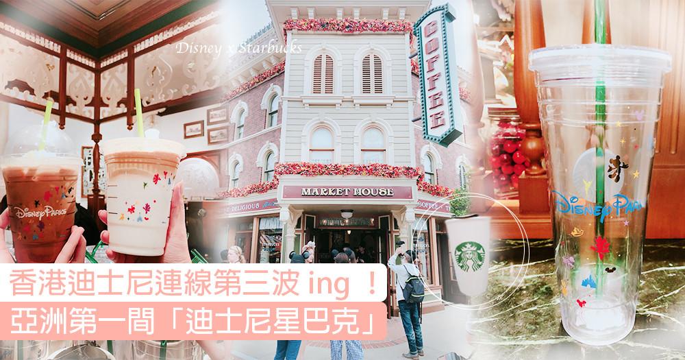 【香港迪士尼連線第三波ing!亞洲第一間「迪士尼星巴克」】