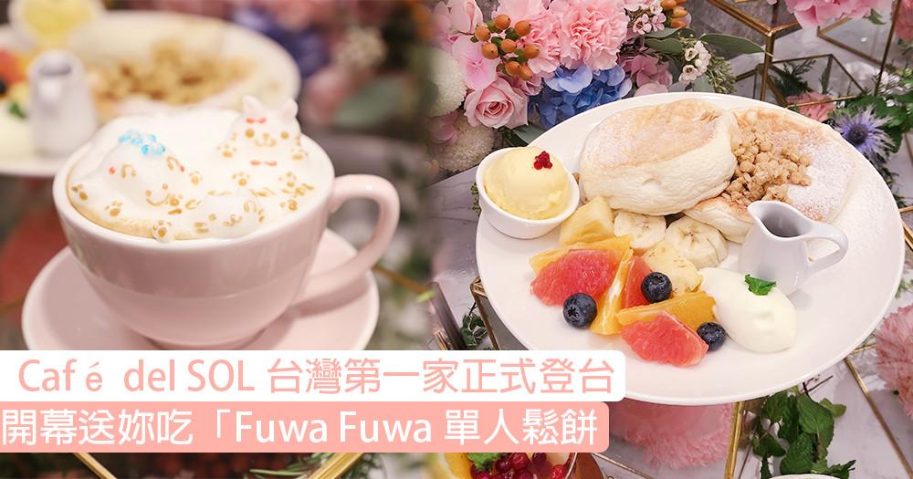 【日本超人氣舒芙蕾明天開幕!Café del SOL台灣第一家正式登台~開幕首7日送妳吃「Fuwa Fuwa單人鬆餅」♡】