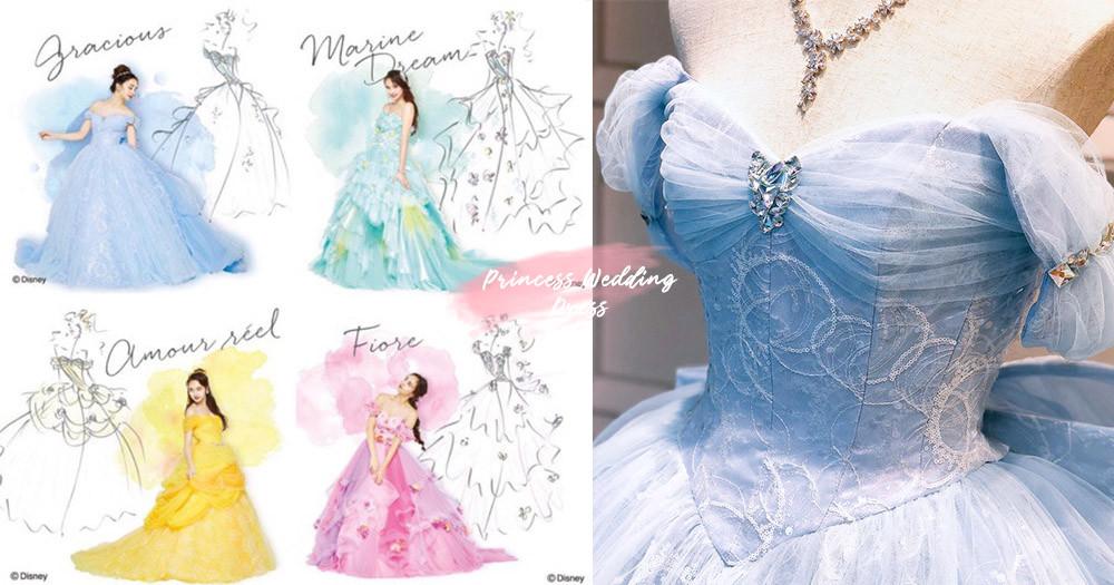 沒人可以阻止我當公主!迪士尼「公主婚紗」掀推特熱議~就是想穿它跟閨蜜一起嫁♡