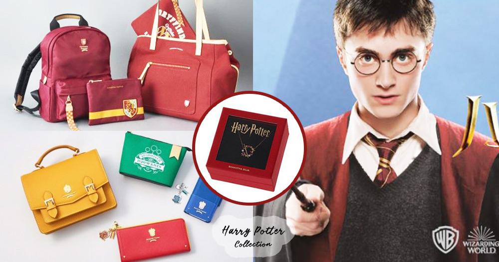霍格華茲開學了!《哈利波特》最新聯名「魔法背包」全球瘋搶~飾品盒也超精緻♡