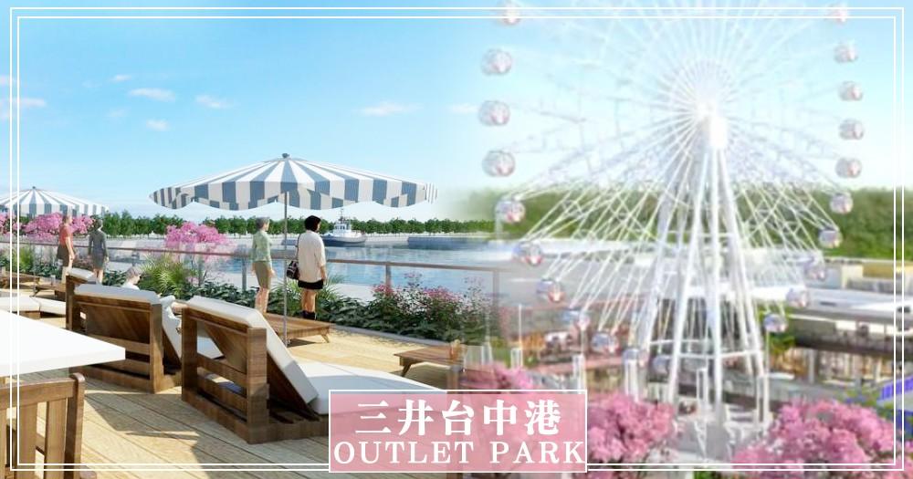「三井OUTLET PARK台中港」開幕日公開!6間日本首度來台餐廳+絕美海景~台中人的新後花園就在這了!