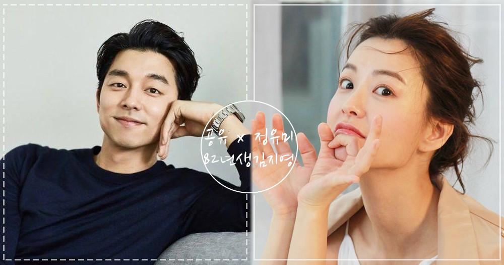 孔劉×鄭有美要成為夫妻啦!2人確定出演電影《82年生的金智英》~但卻飽受韓國網友批評?