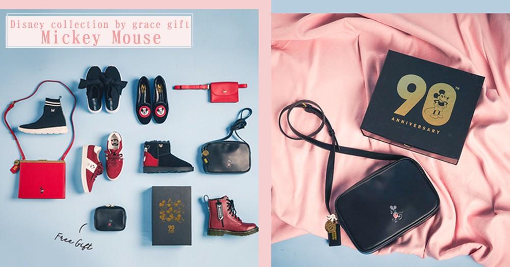 米奇生日慶祝不間斷!Grace gift × 米奇90週年~包包+鞋子不只可愛價錢也Hen可以呦♡