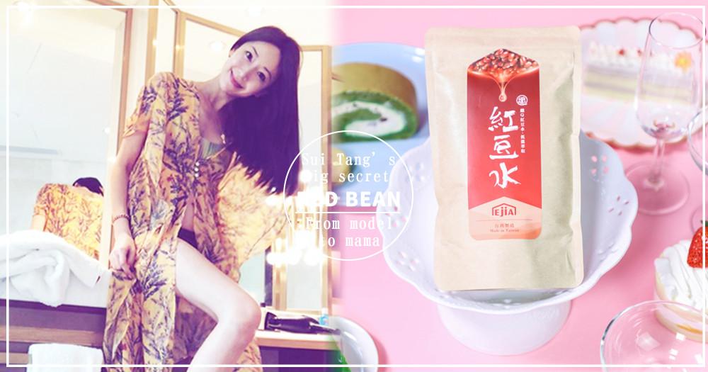 最美人妻隋棠超爆S曲線3大神招總整理!小編尤其強烈推薦♥明星都在喝的「紅豆水」