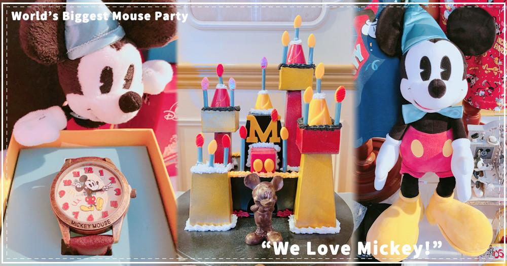 慶祝米奇爺爺90大壽!香港迪士尼50樣全新周邊公開~18吋米奇娃娃+復古款手錶都一定要Get♡
