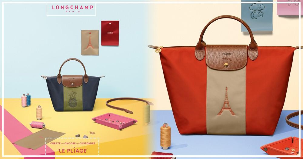只要600元就能擁有Longchamp獨一無二訂製款?把巴黎鐵塔繡上包~打造出自己的法式浪漫♡