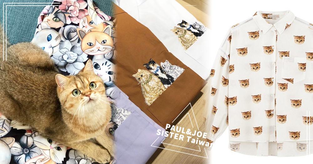 貓奴已經被融化惹!PAUL&JOE推出「貓咪和兔兔的時尚冒險」超萌~全球僅台灣有販售♡