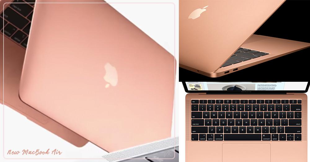 超仙「蜜桃金」登場!蘋果10/30發表全新Macbook Air~新色+鍵盤耐用度+輕薄度大提升♡