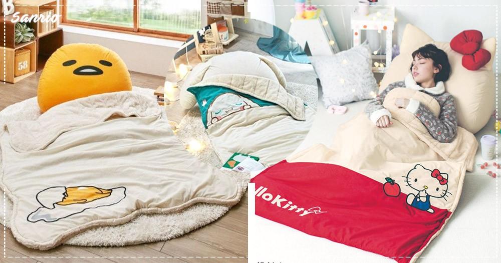 耍廢模式瞬間開啟!「三麗鷗卡通睡墊」入秋登場,Hello Kitty、蛋黃哥款~就是想要天天賴在你身上♡
