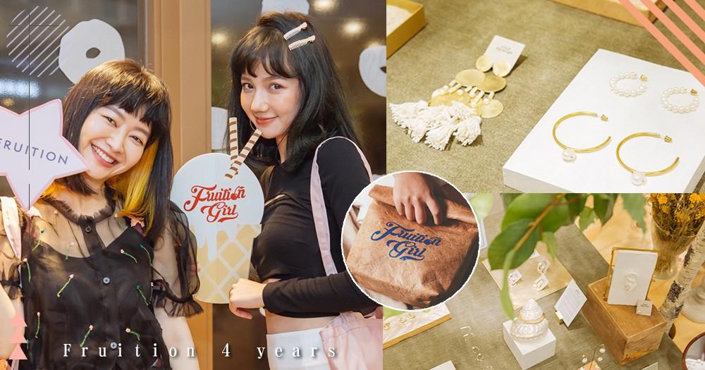 潮模歡慶質感選貨店「fruition」4週年!這來東區一定得逛3圈再走啊~這3大台灣獨立設計師品牌一定要買好買滿♡